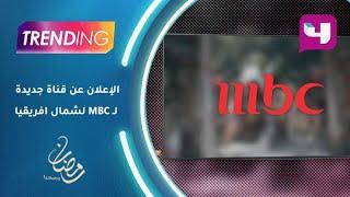 الإعلان عن إطلاق قناة جديدة لـ MBC جمهورنا في شمال افريقيا