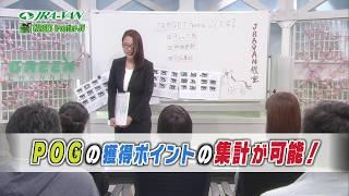 KEIBAコンシェルジュでおなじみの守永真彩さんが、JRA-VAN データラボで...