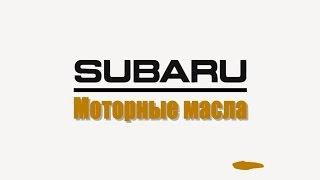 Моторное масло Subaru. Рекомендации и интервалы замены(Видео о рекомендациях Subaru по применению моторных масел в своих автомобилях, интервалам замены моторных..., 2016-04-21T10:49:38.000Z)