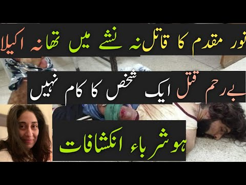 Noor Muqaddam Case reveals - Former Diplomat Daughter Noor Mukaddam Story