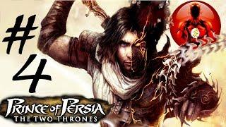 Прохождение Игры Принц Персии - Два Трона Часть 4: Босс Гигант и Старый Боевой Товарищ!!!