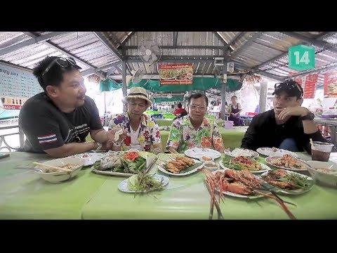 ชิมอาหารขึ้นชื่อปลาช่อนเผาเกลือ @โป๊ะแพตลาดน้ำตลิ่งชัน - วันที่ 19 May 2018