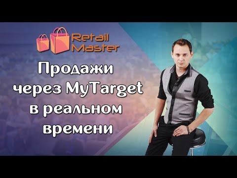 видео: Клиенты из mytarget в реальном времени