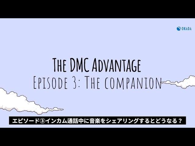 DMCのメリット エピソード③   インカム通話中に音楽をシェアリングするとどうなる?