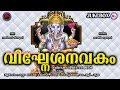 വിഘ്നേശനവകം | ഗണേശ ഭക്തിഗാനങ്ങൾ | Hindu Devotional Songs Malayalam |