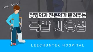 [목발 사용법] 기본 보행법/목발 하나로 걷기/계단 이…