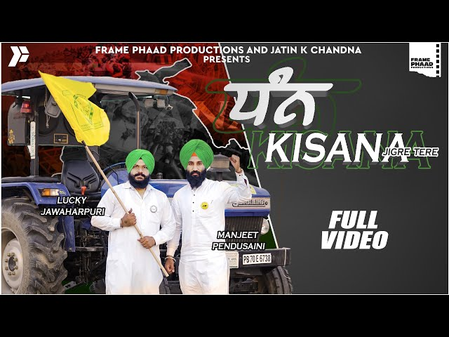 New Punjabi Song 2021| Dhan Kisana Jigre Tere - Lucky Jawaharpuri & Manjeet Pendusaini |