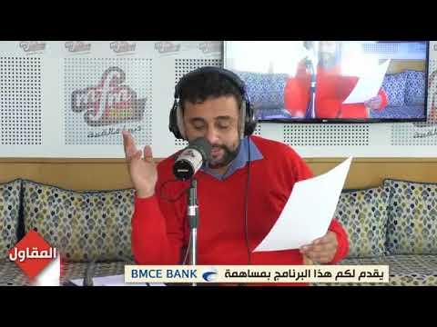 Karim Kanoute sur MFM Radio l Morocco Motivation Show