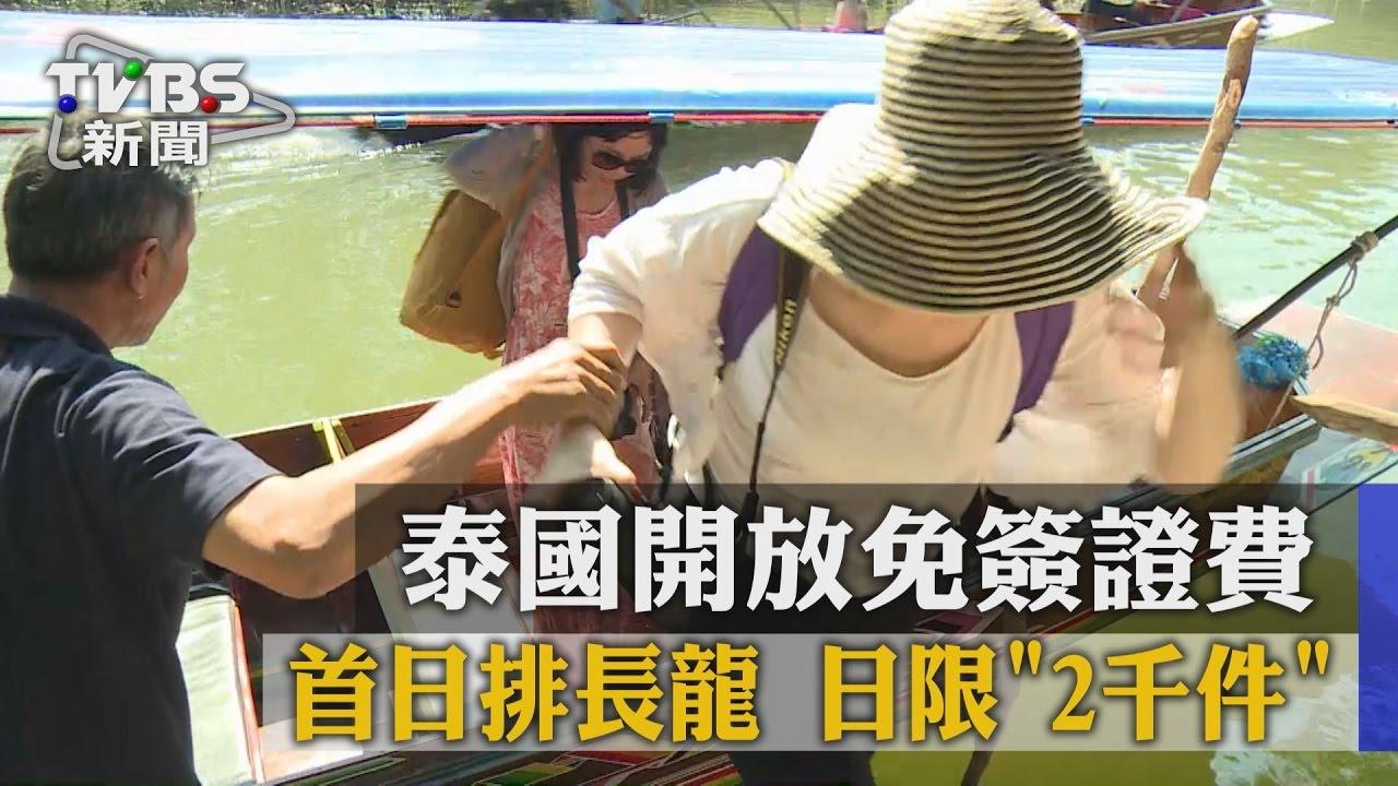 泰國開放免簽證費 首日排長龍 日限「2千件」 - YouTube