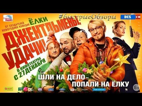 Большая разница   Пародия на фильм Джентльмены, удачи! 2012