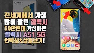 삼성의 진짜 아이폰 SE 대항마?! 50만원대 '…