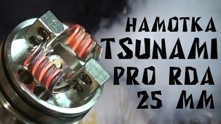 намотка RDA. Tsunami Pro RDA 25 мм  from everzon.com