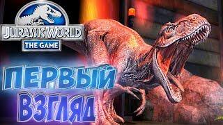 Создаём Наш Мир Динозавров - JURASSIC WORLD - Первый Взгляд Обзор #1