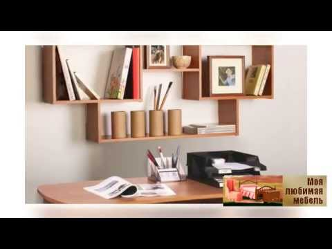 Книжные полки. Необычные полки на стену - YouTube