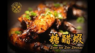 【糖醋 蝦】超簡單惹味 製作方法 食譜分享 - Sweet And Sour Shrimps Recipe【中英字幕 Chin/Eng Subtitles】