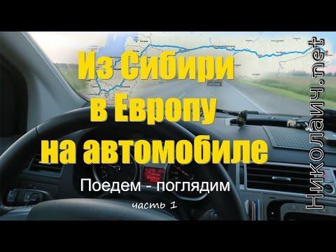 видео: Из Сибири в Европу на машине. Поедем - поглядим. Часть 1