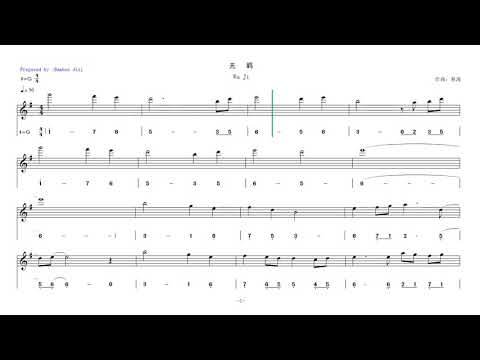 《Wu Ji 无羁》notation Video In G (for D Key Dizi Flute)