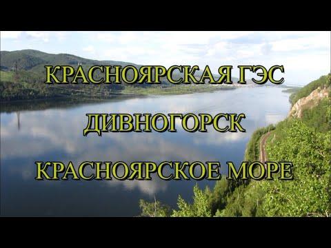 Красноярская ГЭС, Дивногорск, Красноярское море