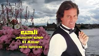 ألحب . رائعة خوليو أكليسياس . El amor . Julio Iglesias