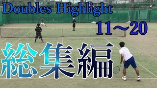 Doubles Highlights 11~20総集編[tennis]