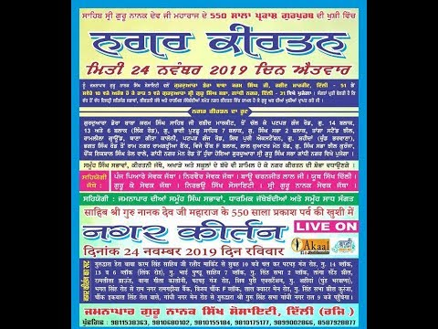 Live-Now-550-Saala-Prakash-Purab-Nagar-Kirtan-From-Jamnapar-Delhi-24-Nov-2019