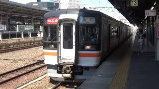 【4連に増結!】関西本線 キハ75系 快速みえ5号鳥羽行き 名古屋駅