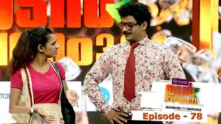 Udan Panam 3.0 | Episode 78 - Dain's case number '4' | Mazhavil Manorama