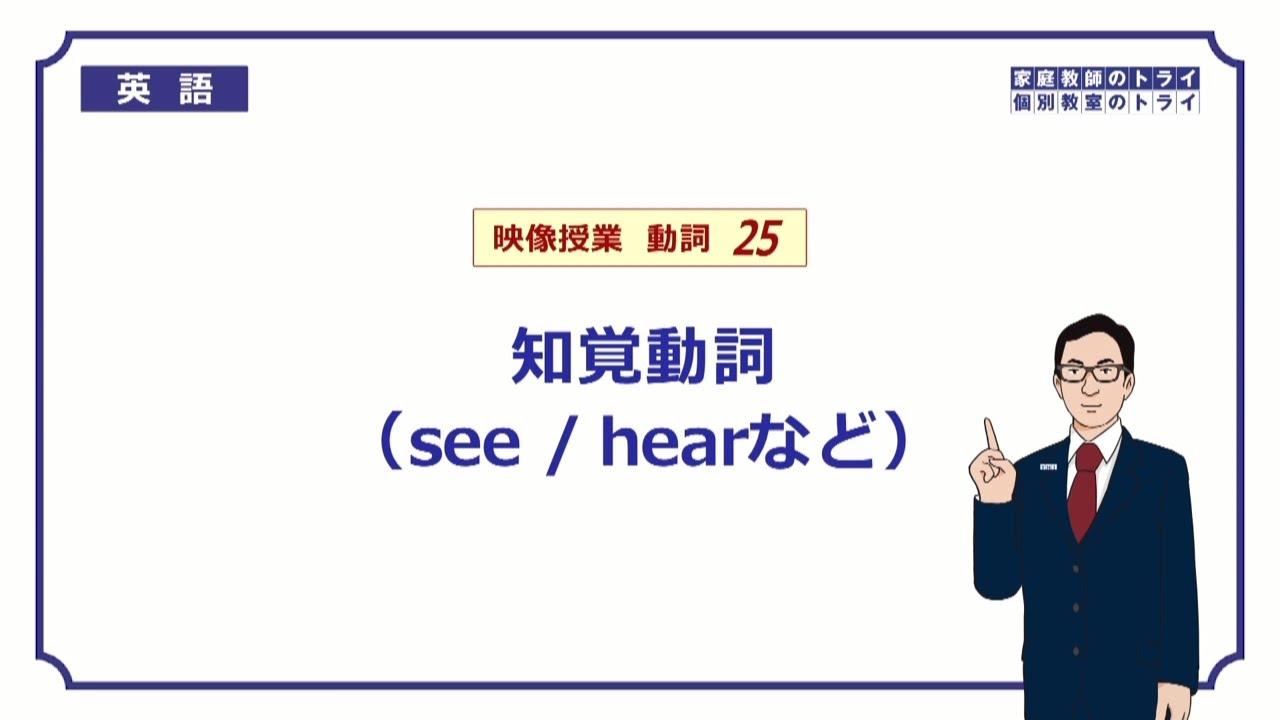 高校 英語】 知覚動詞 see / hea...