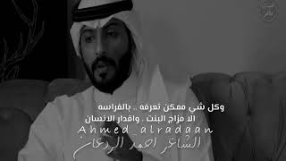 احمد الردعان   من عز نفسه ما يوطّون راسه