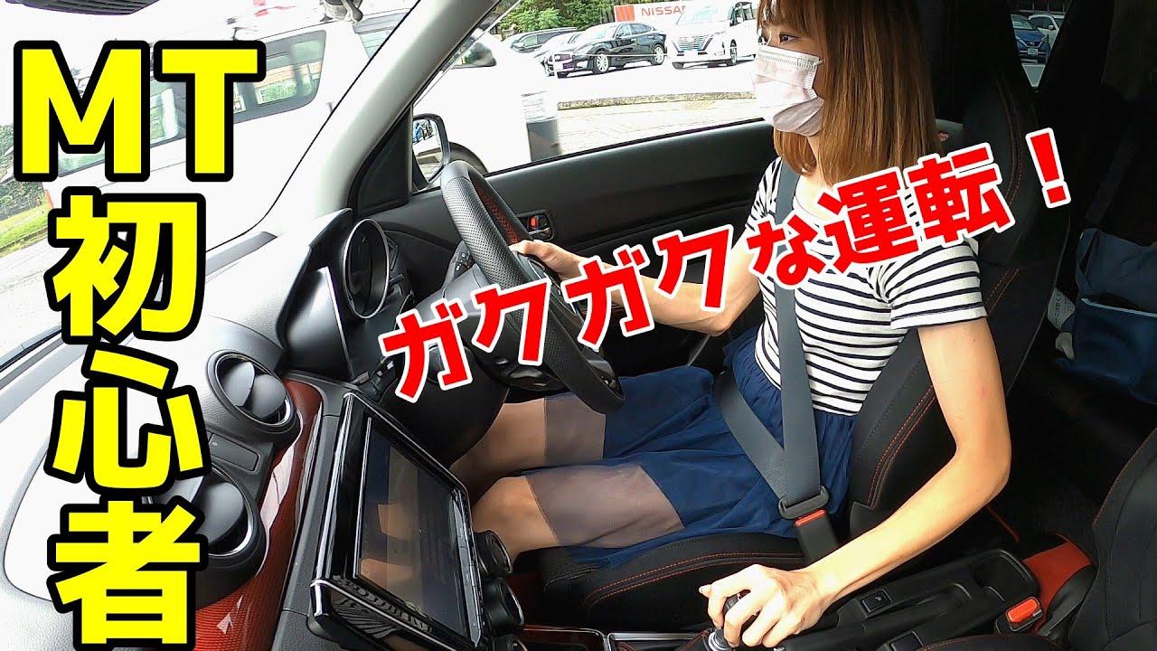 【MT車】車好き女子がマニュアル車の練習したけど…