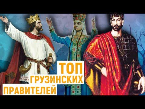 10 ВЕЛИЧАЙШИХ ГРУЗИНСКИХ ПРАВИТЕЛЕЙ!