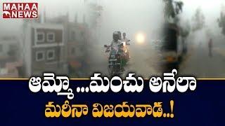 People Worried Over Heavy Snow In Vijayawada City  | MAHAA NEWS
