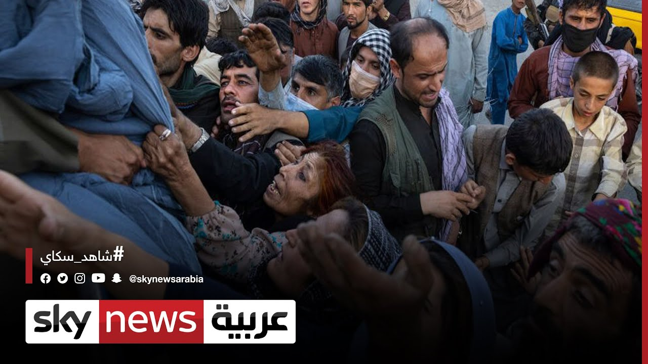 برنامج الغذاء العالمي يحذر من أزمة غذاء تواجهها #أفغانستان | #نافذة_خاصة  - 20:54-2021 / 9 / 19
