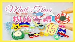 粉絲寄禮 15 自製軟軟 Homemade Squishy 開封 玩具 禮物 Gift From Fans | Mail Time