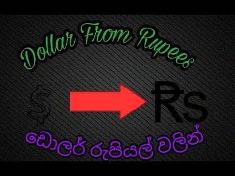 ඩොලර් ගාන රුපියල් වලින් බලාගන්නෙ මෙන්න මෙහෙමයි / How To Convert Dollar To Sri Lankan Rupees