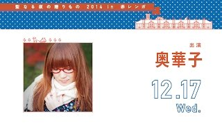 『聖なる夜の贈りもの 2014 in 赤レンガ』 12月17日(水)出演 奥華子 ×...