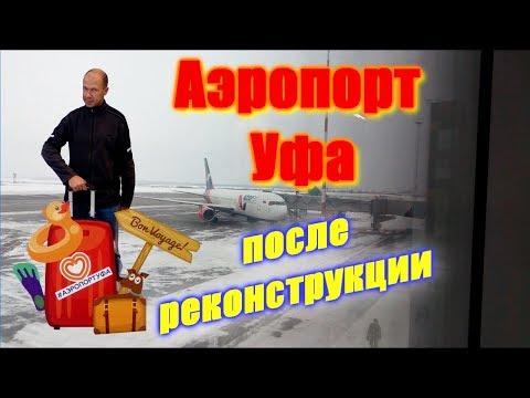 Международный аэропорт Уфа после реконструкции: обзор нового терминала