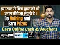 Win Free Paytm CashBack and Prizes by Doing Nothing ! | Amazon Cash | Free Flight Tickets.