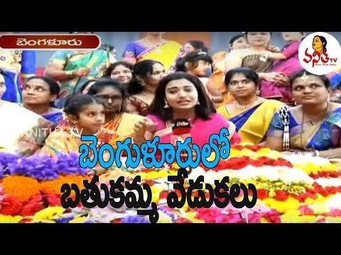 బెంగుళూరులో బతుకమ్మ వేడుకలు   Bathukamma Festival In Bangalore   Vanitha TV