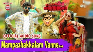 Mampazhakkalam Vanne | Audio Song | Pokkiri Simon | Sunny Wayne | Prayaga Martin |Officical