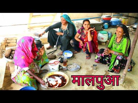 Banjara Rajsthani Women Prepared Malpua/Malpude/sweet Pua ❤Indian Rajasthan Rural Life/VILLAGER Life