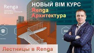 Лестница Renga, построение лестницы по проекту