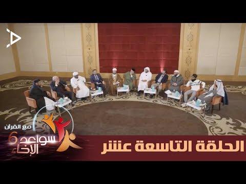 برنامج سواعد الإخاء 6 الحلقة 19