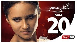مسلسل لأعلى سعر HD - الحلقة العشرون | Le Aa'la Se'r Series - Episode 20