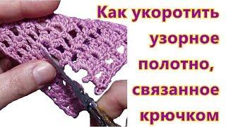 👕 Как укоротить узорное полотно 👕 связанное крючком 👕 Авторская технология