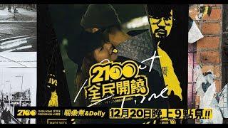 2100全民開饒(本集來賓:關東煮 u0026 Dolly)