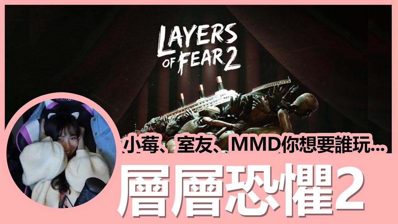 【實況精華】三個膽小鬼輪流玩恐怖遊戲! 層層恐懼2 Layers of Fear 2 貝莉莓 - YouTube