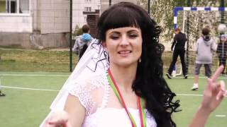 Свадьба Валентина и Ксении - Свадебный футбол