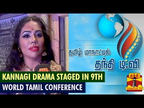 Kannagi Drama Staged In 9th World Tamil Conference - Thanthi TV