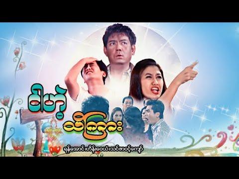 မြန်မာဇာတ်ကား - ငါဟဲ့သိကြား - ရန်အောင် ၊ ဟိန်းဝေယံ ၊ သင်ဇာဝင့်ကျော် - Myanmar Movies - Love - Funny